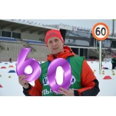 Кобелеву Леониду - 60!