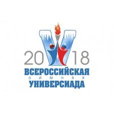 V Всероссийская зимняя Универсиада 2018 года