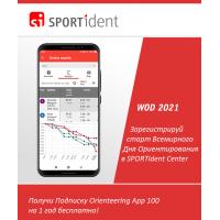 Подписка Orienteeering App 100 на 1 год  за участие в WOD
